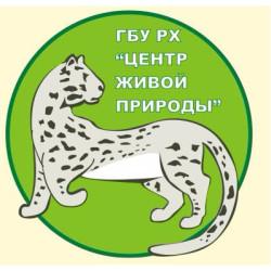 """ГБУ РХ """"Центр живой природы"""""""